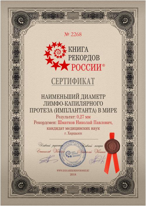 Сертификат Книги Рекордов России № 2268