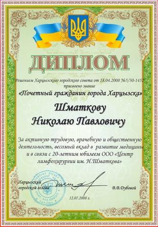 """Диплом """"Почетный гражданин г. Харцызска"""""""