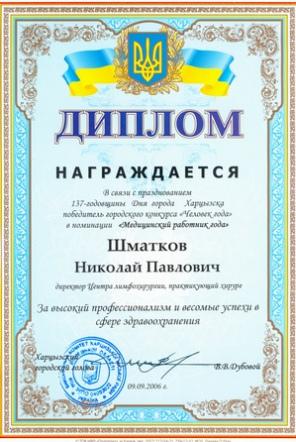 """Диплом """"Медицинский работник года"""""""