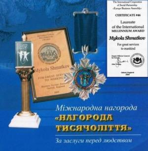 """Международная """"Награда Тысячелетия"""""""