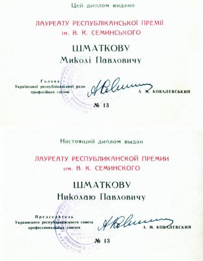 Диплом лауреата премии им. В.К. Семинского