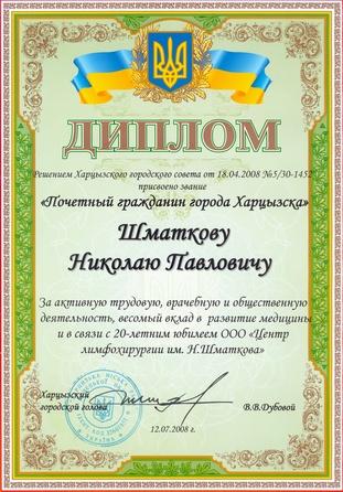 Наши награды Диплом Почетный гражданин г Харцызска