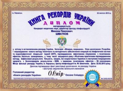Диплом Книги Рекордов Украины в номинации «Впервые в медицине»