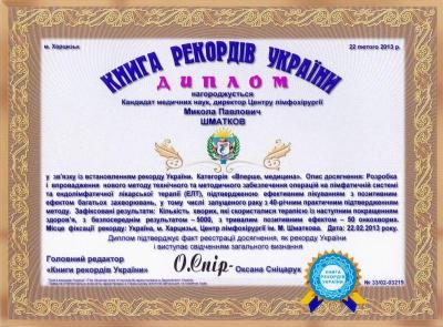 """Диплом """"Книга рекордов Украины"""""""