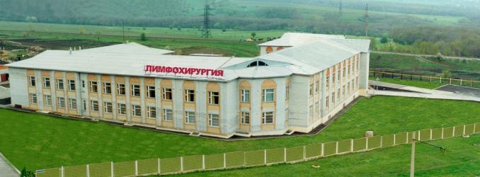 Центр лимфохирургии