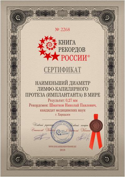 Сертификат Книги рекордов России о фиксации рекорда