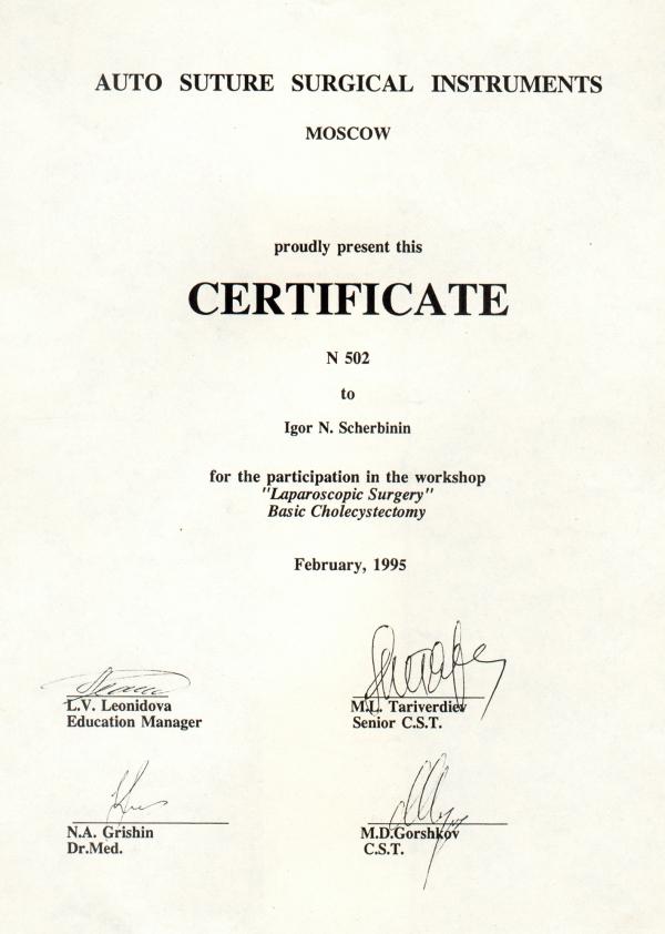 Сертификат прохождения курсов по лапароскопической хирургии, Москва, 1995
