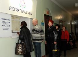 Регистратура поликлиники